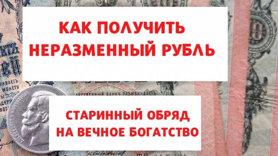 Сильный и эффективный заговор на денежную купюру и монету