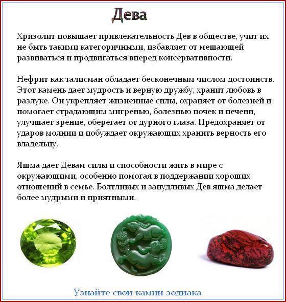 Камни-обереги для знака зодиака рак