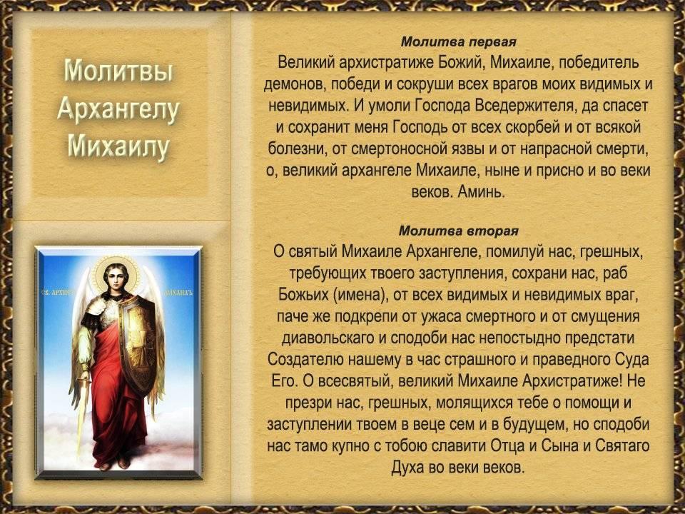 Молитва михаилу архангелу: очень сильная защита на каждый день, тексты, чем поможет