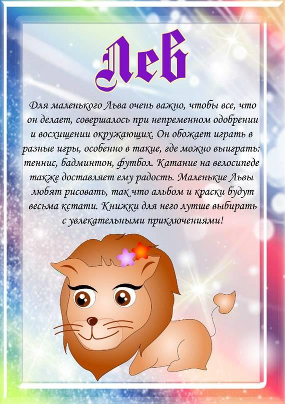 Характеристика льва-женщины. знак зодиака лев: описание :: syl.ru
