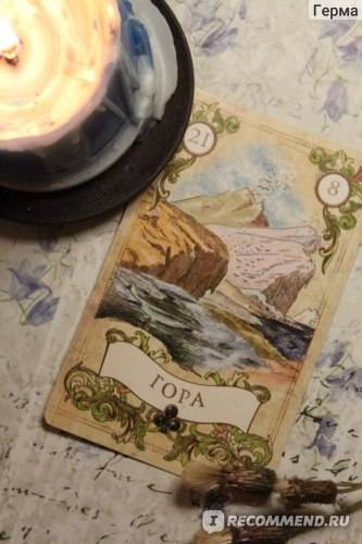 Невероятно подарък, въплътен в предсказанието на мадам ленорман - компенсация на небето за мизерия / гадаене | интересни факти, полезни съвети, статии за оцеляването в непредвидени ситуации, изкуството на магията, разказването на късмета и много други.