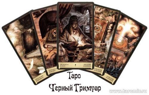 Таро черный гримуар (некрономикон): галерея, значения карт, сочетания и толкования в раскладах
