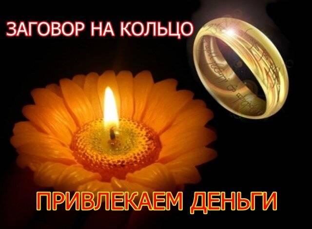 Кольца суеверия, заговоры, приметы. практика избавления от безбрачия   практическая эзотерика