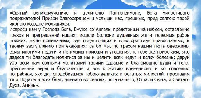 Молитва пантелеймону целителю о здравии и исцелении больного