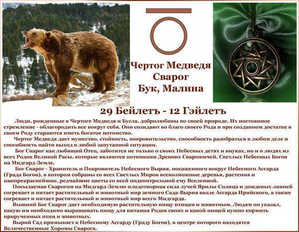 Чертог медведя — время Бога Сварога