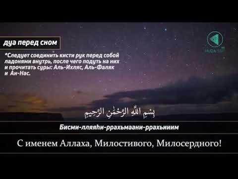 Пробуждение от сна в исламе