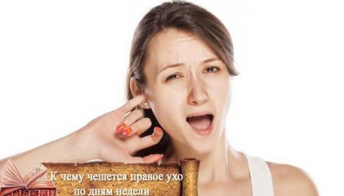 Горят уши - народные приметы по дням недели и времени