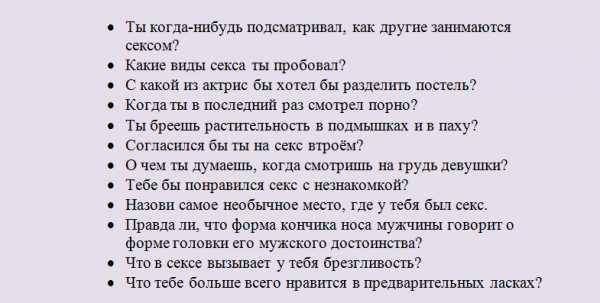 40 вопросов парню про любовь и отношения   wikilady.ru