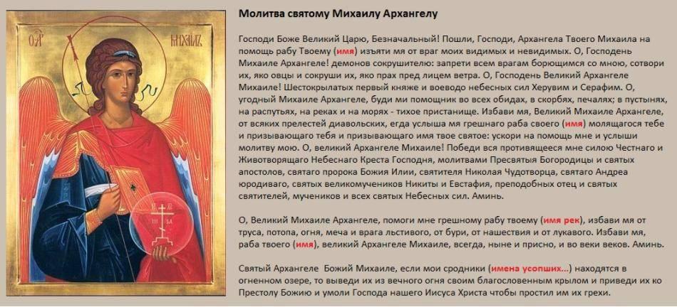 Чтение акафиста архистратигу михаилу для защиты от зла