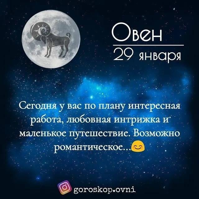Овен: гороскоп на октябрь 2021 года