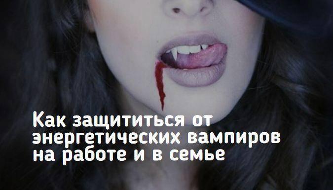5 признаков людей энергетических вампиров
