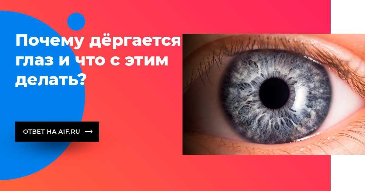 Почему дергается левый глаз? симптомы и причины проблем. народные приметы