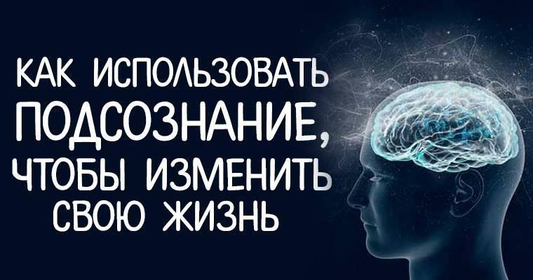 Контроль сознания человека, как освоить данную технику