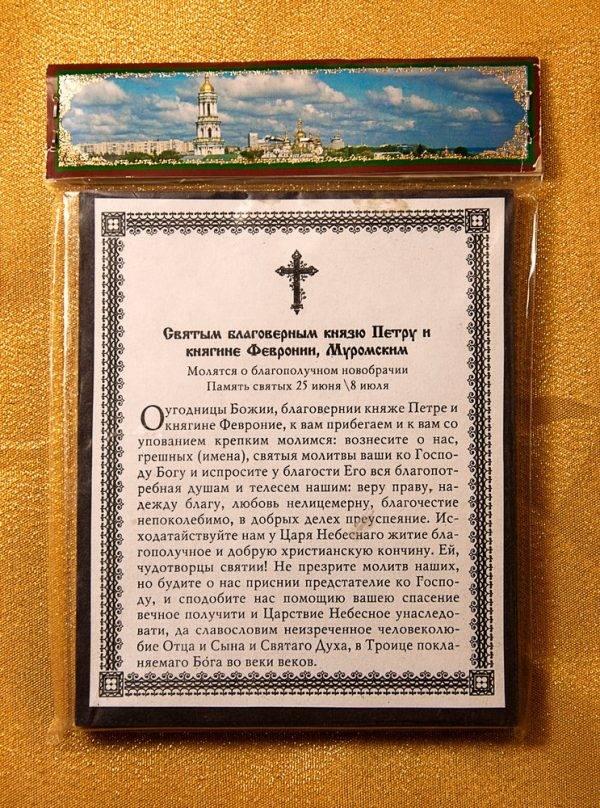 Молитва петру и февронии о любви и замужестве - православные иконы и молитвы