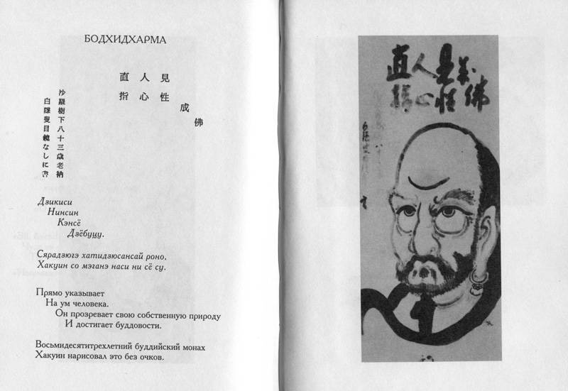 Реферат: дзен-буддизм