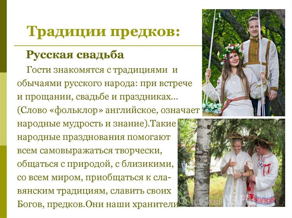 Славянские обряды мудрость предков в наше время