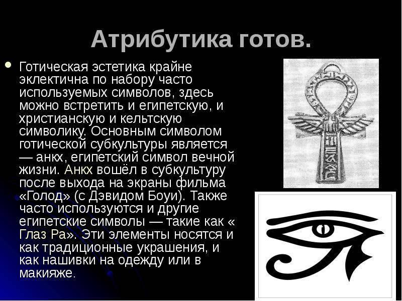Древнеегипетский анкх (анх): значение и применение талисмана