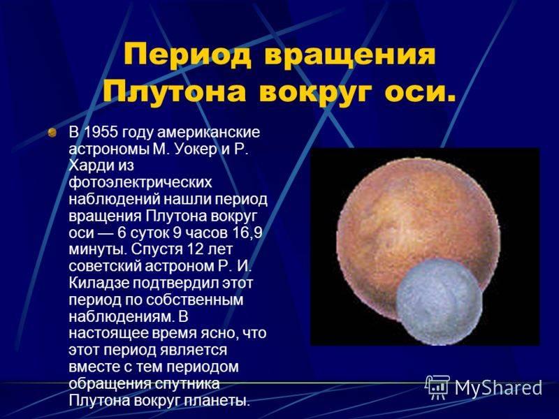 Интересные факты о плутоне: расстояние от солнца, сколько длится год и т.д.