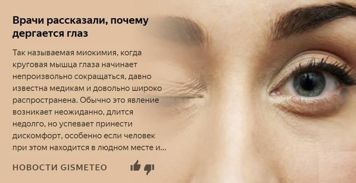 К чему дергается глаз левый или правый: приметы для женщин, девушек и мужчин
