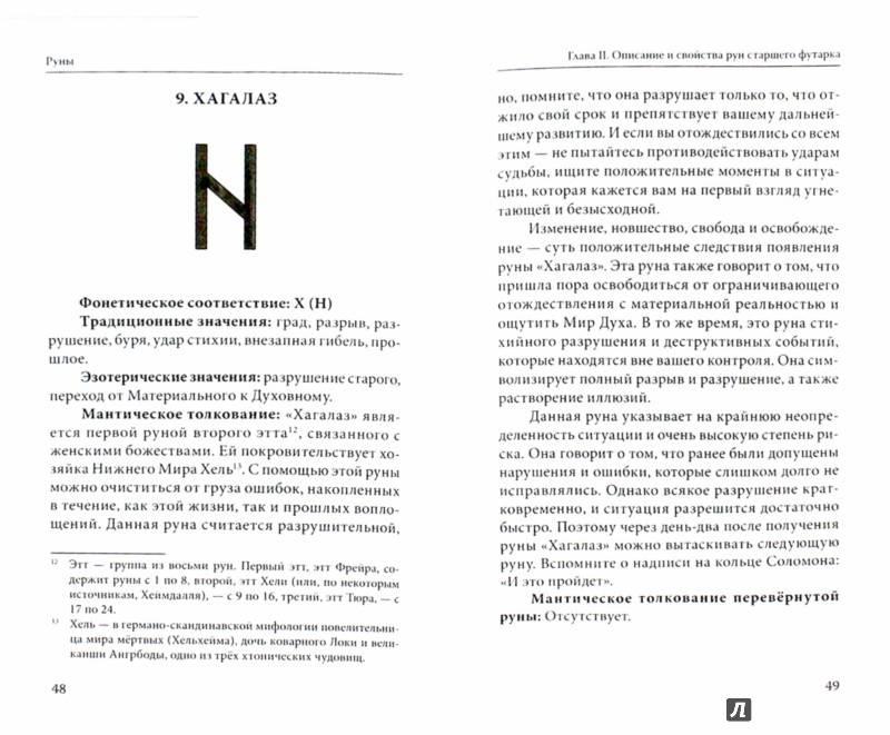 Значение руны хагалаз, описание и толкование руны