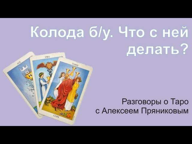 Русская школа таро — отличия и сходства с классической школой