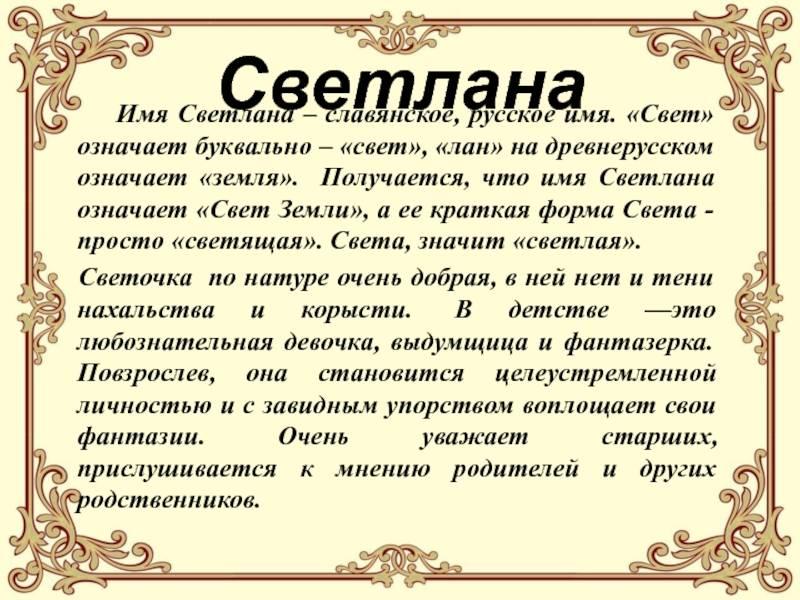 Значение имени пелагея