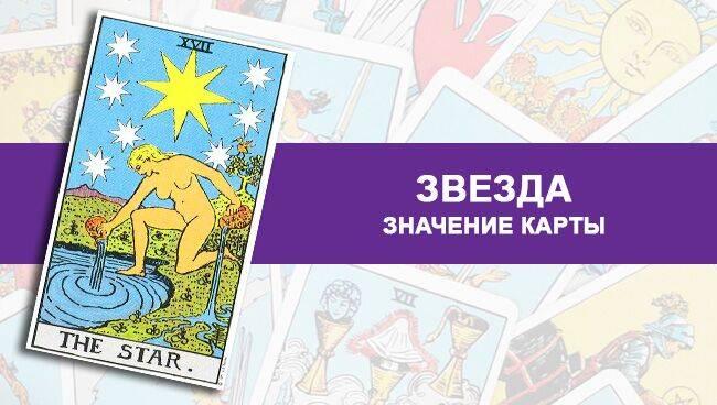 Таро, Звезда: описание, толкование и смысл карты