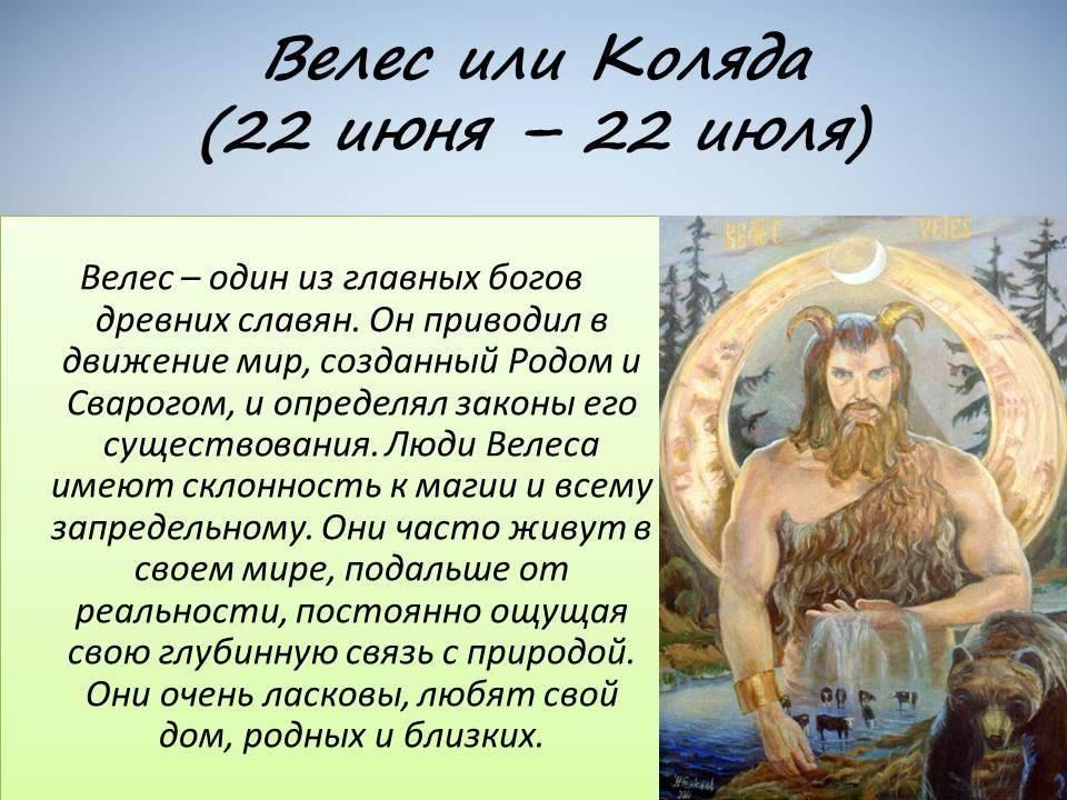 Славянский тотемный гороскоп
