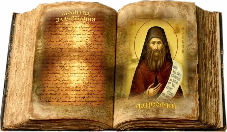 Молитва оптинских старцев на каждый день, на начало дня — текст