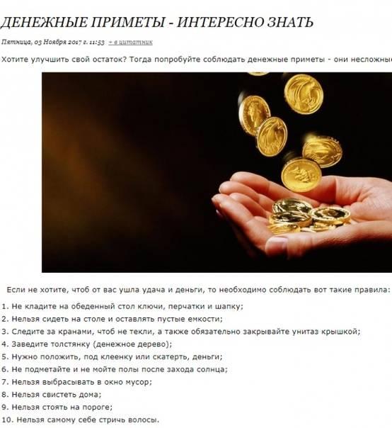 Народные приметы на деньги и привлечение богатства
