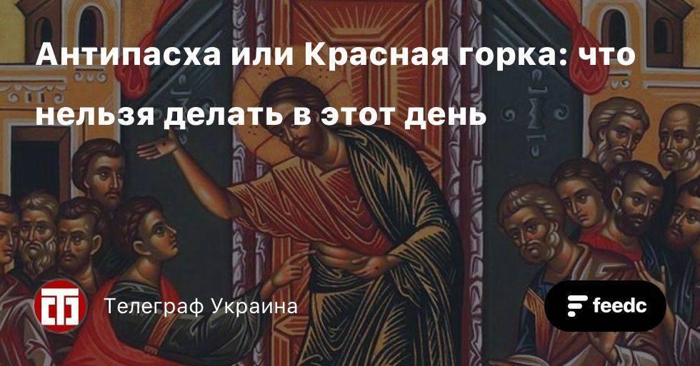 ᐉ играют ли свадьбы на красную горку. как проходила красная горка в прошлом. обряды и традиции - svadba-dv.ru