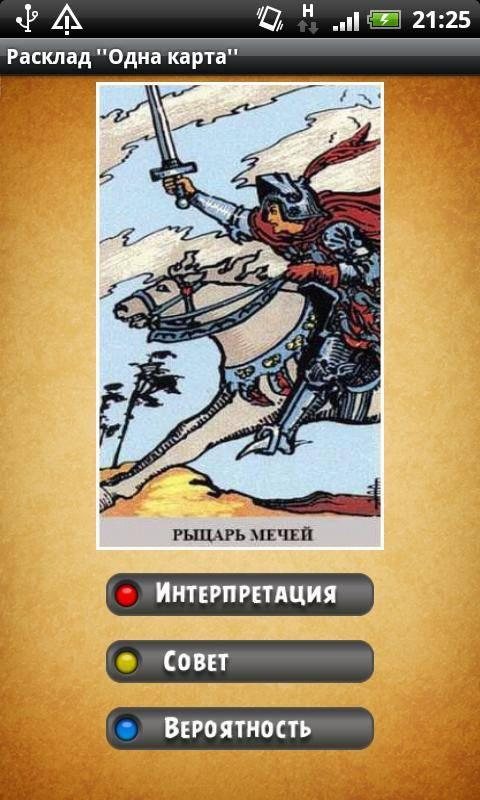 Рыцарь мечей таро райдера уайта - таро: гадания