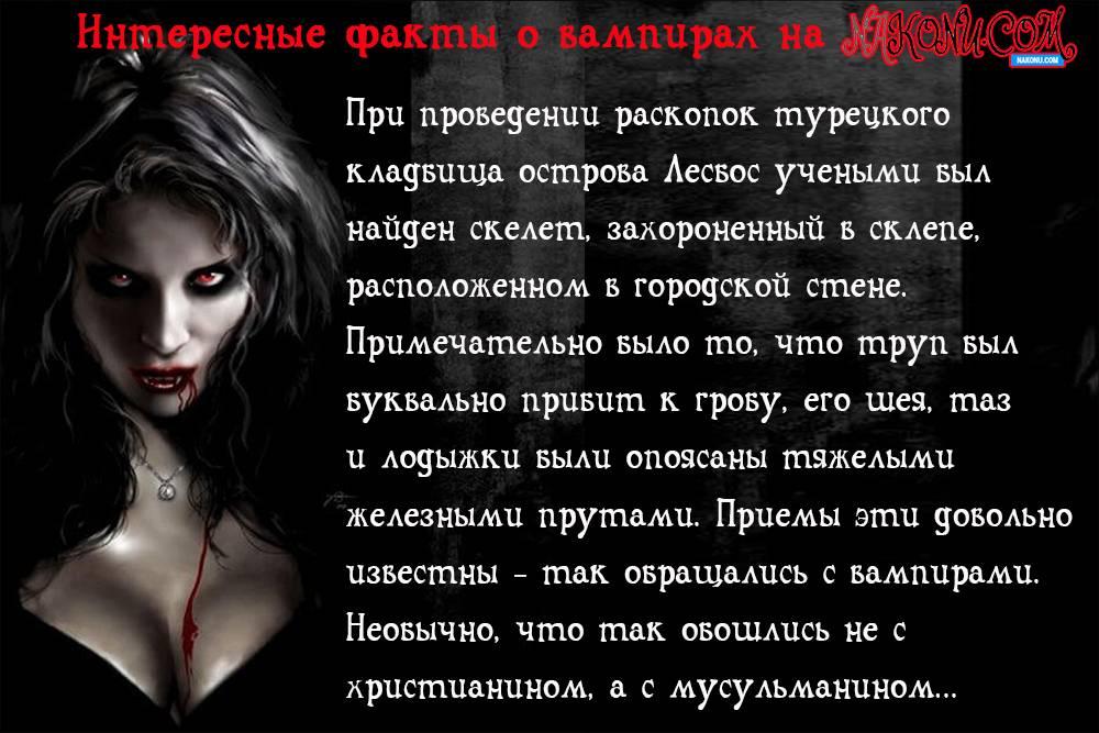 Вампир, в мифологии