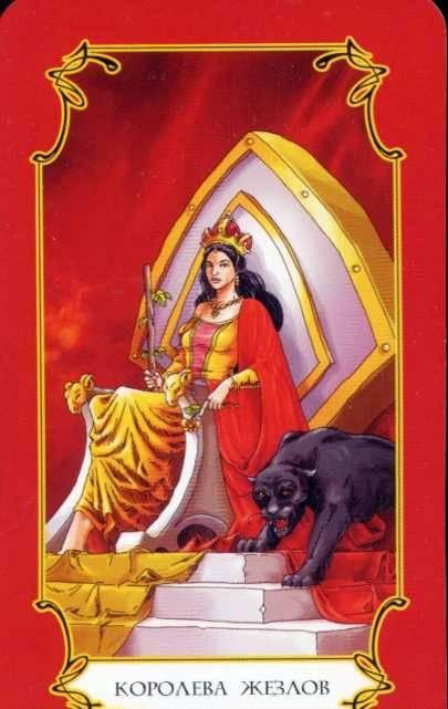 Королева (дама) жезлов (посохов) таро: значение в любви, отношениях