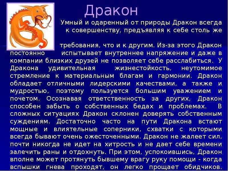 Рак-дракон характеристика знака