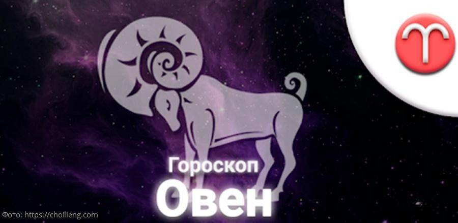 Овен. гороскоп на октябрь 2021 года - астрокомпас - прогнозы и гороскопы на каждый день