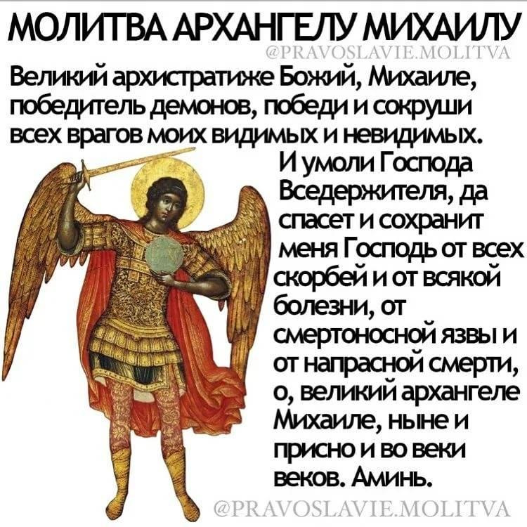 Молитва архангелу михаилу, оберегающая от неприятностей по работе