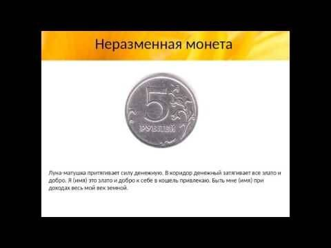 Заговор на 5. заговор на монету для привлечения денег