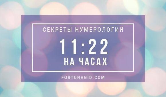 Магическое время 21 12 – значение в ангельской нумерологии. как узнать послание ангела?