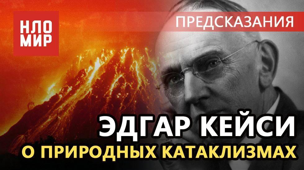 Предсказания эдгара кейси о россии