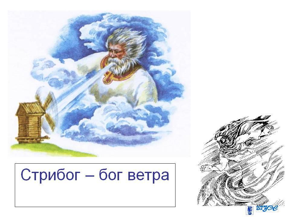Стрибог - история бога ветров, славянская мифология, атрибуты