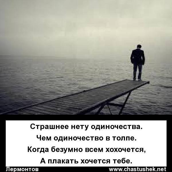 Цитаты про одиночество короткие со смыслом