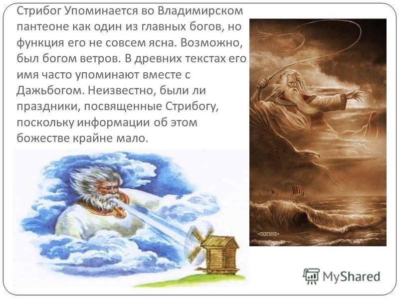 Кто такой стрибог у древних славян, в чем его сила? символы, знаки, талисманы