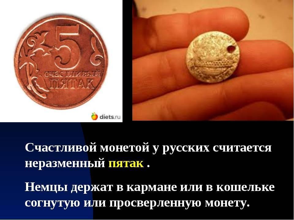 15 заговоров на монетку на удачу и деньги
