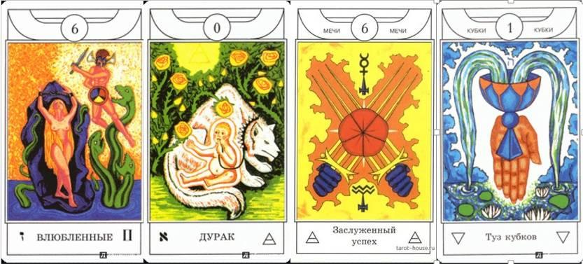 Пирамида влюбленных с использованием 4 карт: цель, схема и трактовка