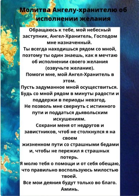 Сильная православная молитва в день рождения на удачу и исполнение желаний