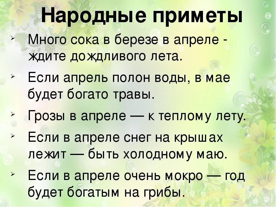 Весенние народные приметы и суеверия о погоде | ru-ru.su