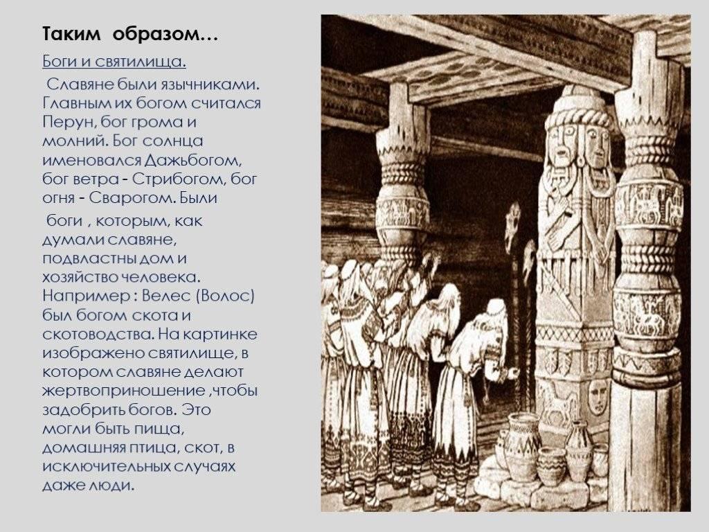 Славянские молитва перед боем - молитвы