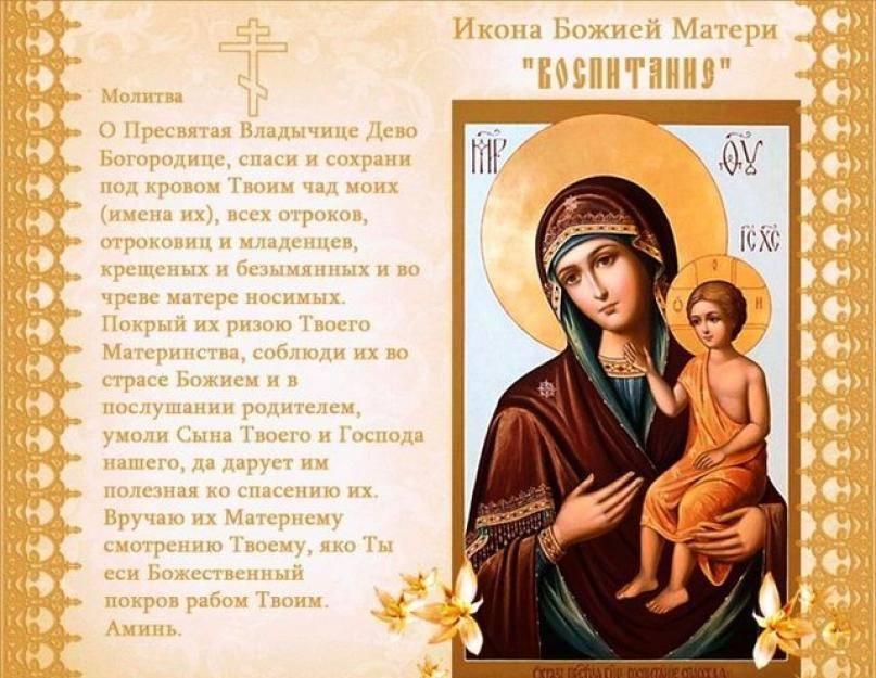 Молитва богородице о детях: самые сильные тексты и к каким святым еще обращаться