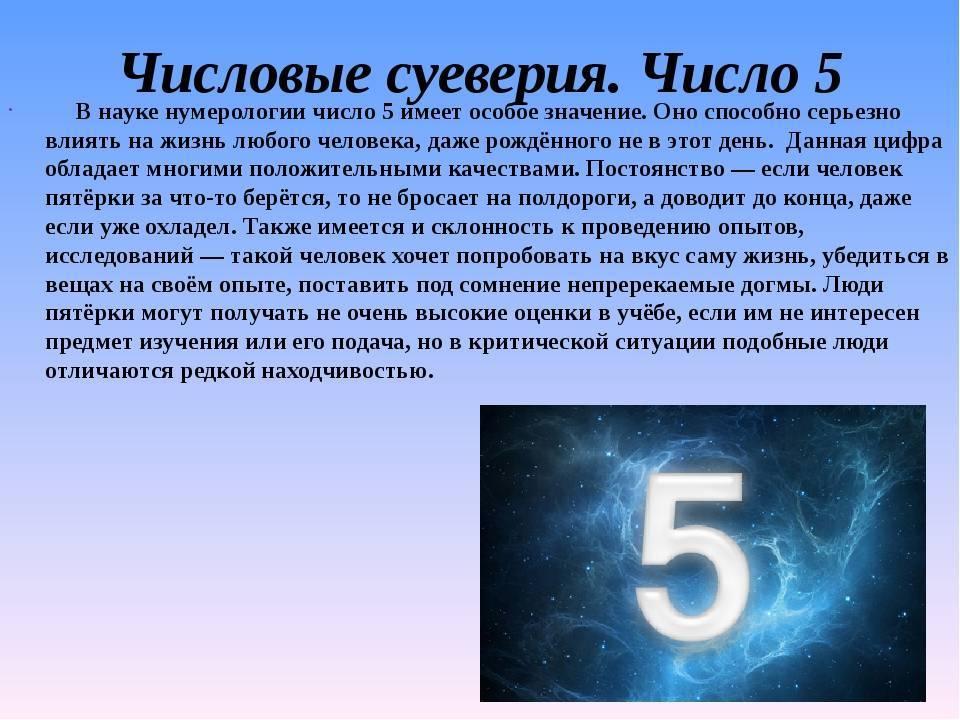 Число судьбы 7: узнай свой характер, качества, совместимость